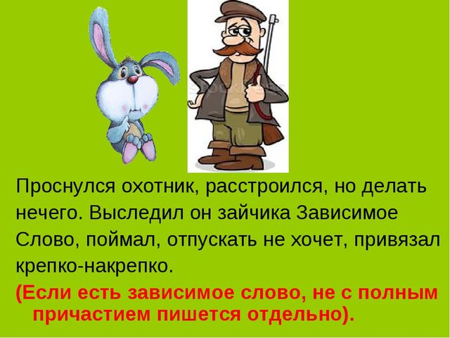 Проснулся охотник, расстроился, но делать нечего. Выследил он зайчика Зависим...