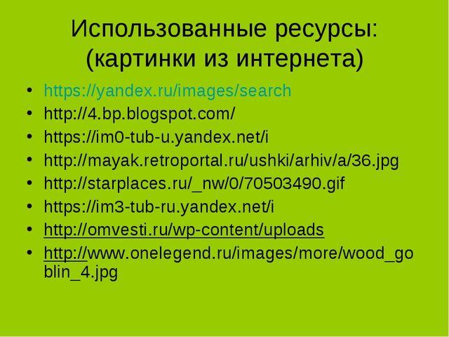 Использованные ресурсы: (картинки из интернета) https://yandex.ru/images/sear...