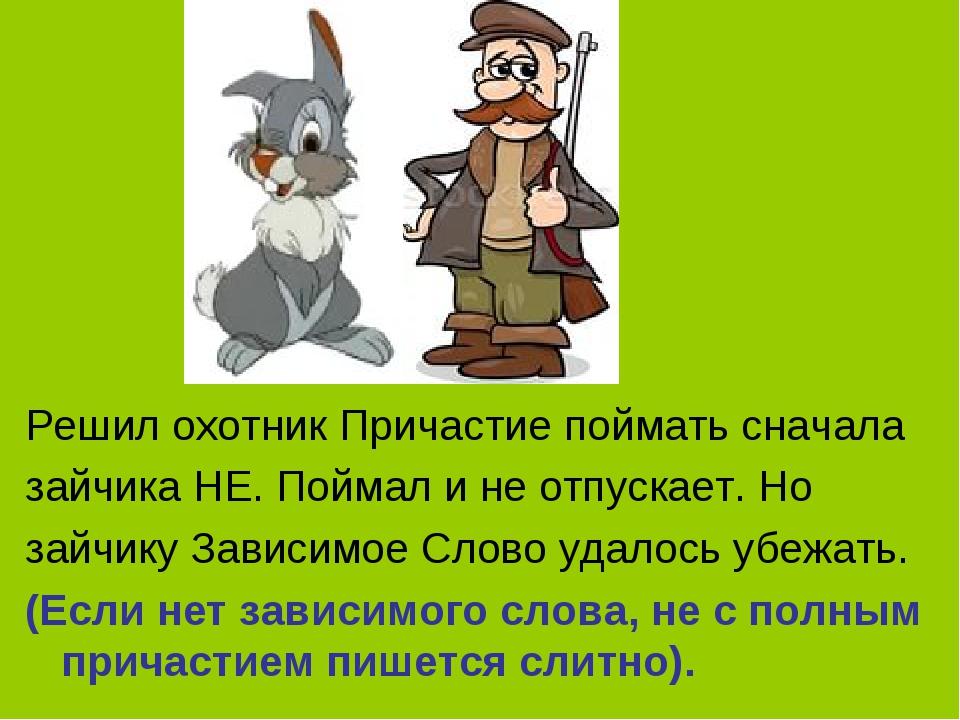 Решил охотник Причастие поймать сначала зайчика НЕ. Поймал и не отпускает. Но...
