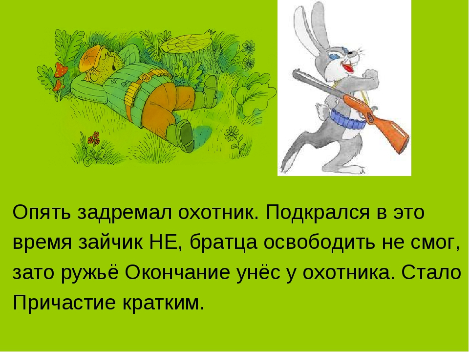 Опять задремал охотник. Подкрался в это время зайчик НЕ, братца освободить не...