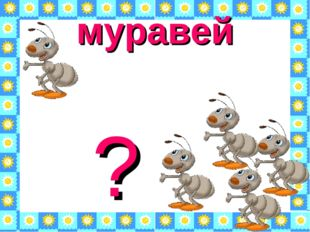муравей ?