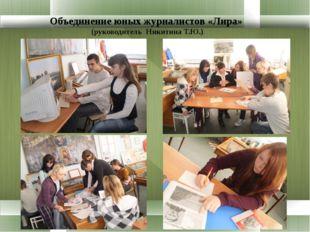 Объединение юных журналистов «Лира» (руководитель Никитина Т.Ю.)