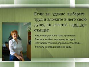 Если вы удачно выберете труд и вложите в него свою душу, то счастье само вас