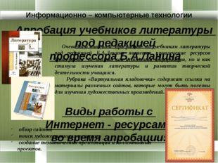 Информационно – компьютерные технологии Апробация учебников литературы под р
