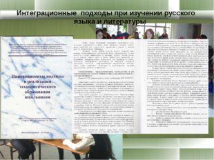 Интеграционные подходы при изучении русского языка и литературы