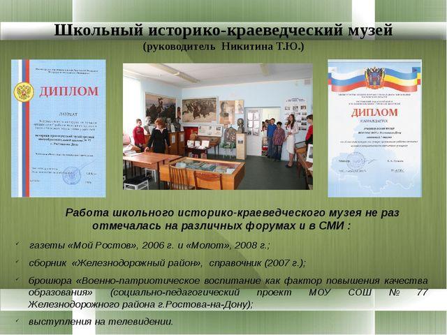 Работа школьного историко-краеведческого музея не раз отмечалась на различны...