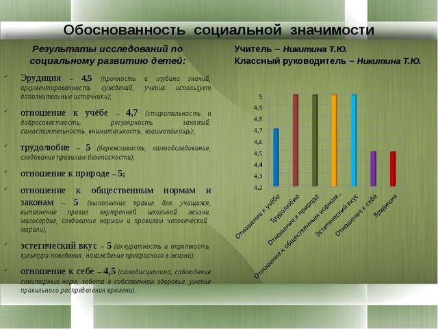 Результаты исследований по социальному развитию детей: Эрудиция – 4,5 (прочно...