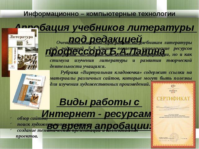 Информационно – компьютерные технологии Апробация учебников литературы под р...
