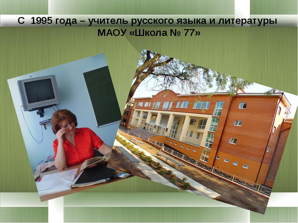 С 1995 года – учитель русского языка и литературы МАОУ «Школа № 77»