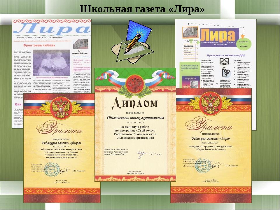 Школьная газета «Лира»