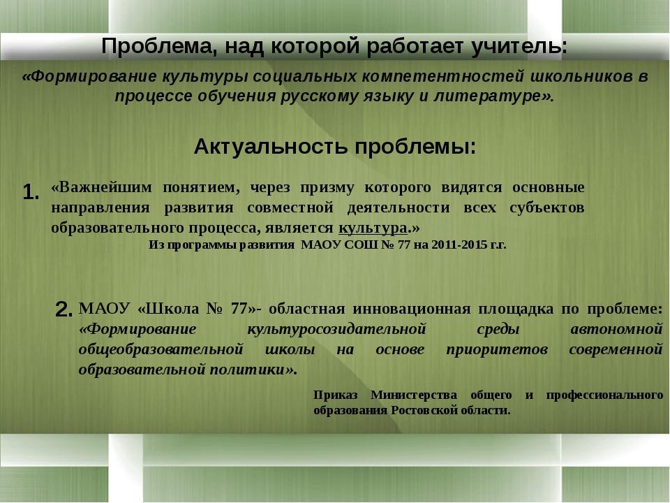 Проблема, над которой работает учитель: «Формирование культуры социальных ко...