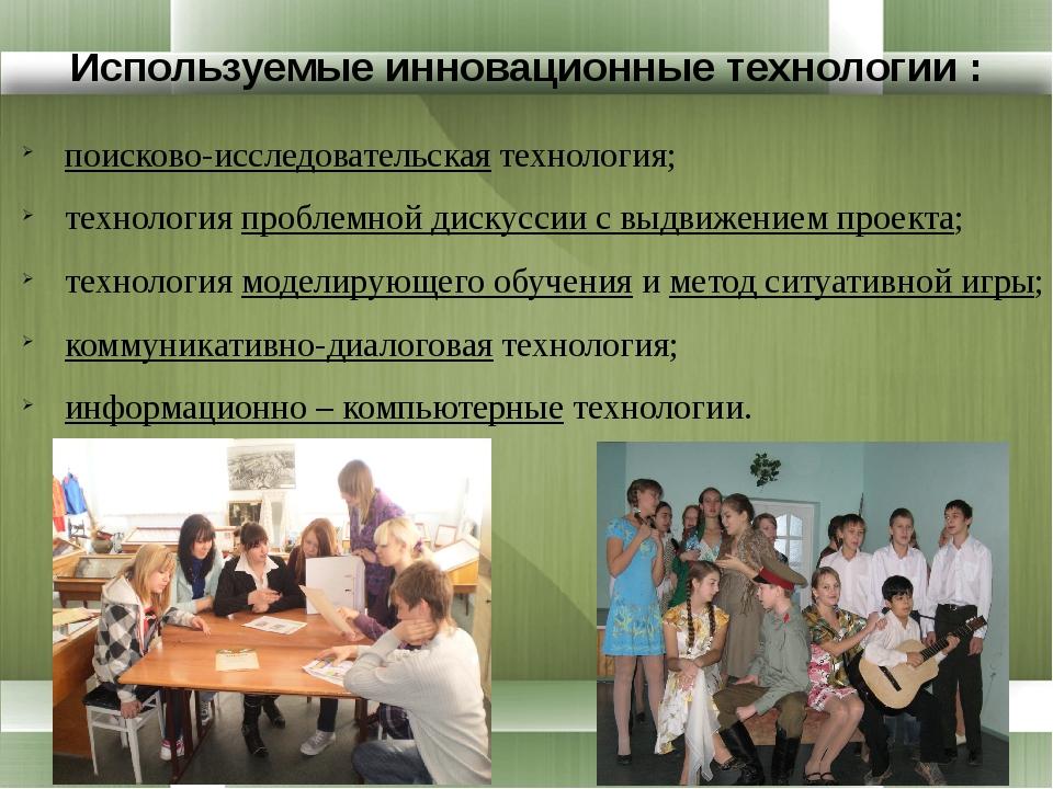 Используемые инновационные технологии : поисково-исследовательская технология...