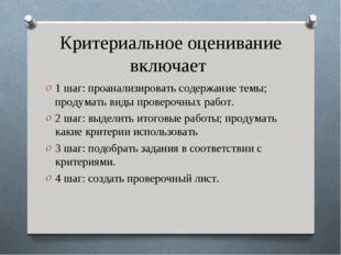 Критериальное оценивание включает 1 шаг: проанализировать содержание темы; пр