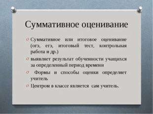 Суммативное оценивание Суммативное или итоговое оценивание (огэ, егэ, итоговы