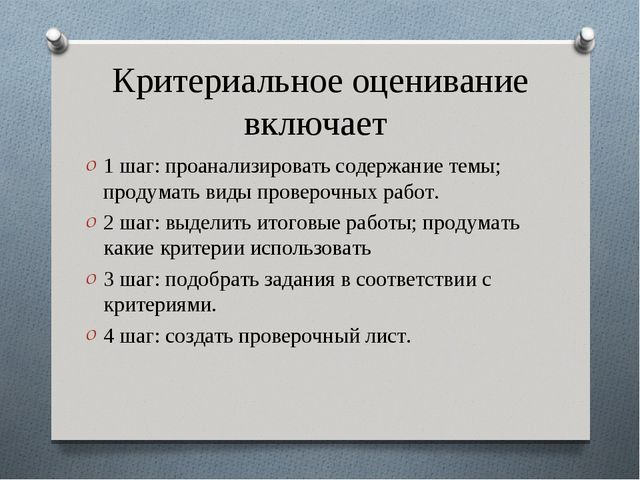 Критериальное оценивание включает 1 шаг: проанализировать содержание темы; пр...
