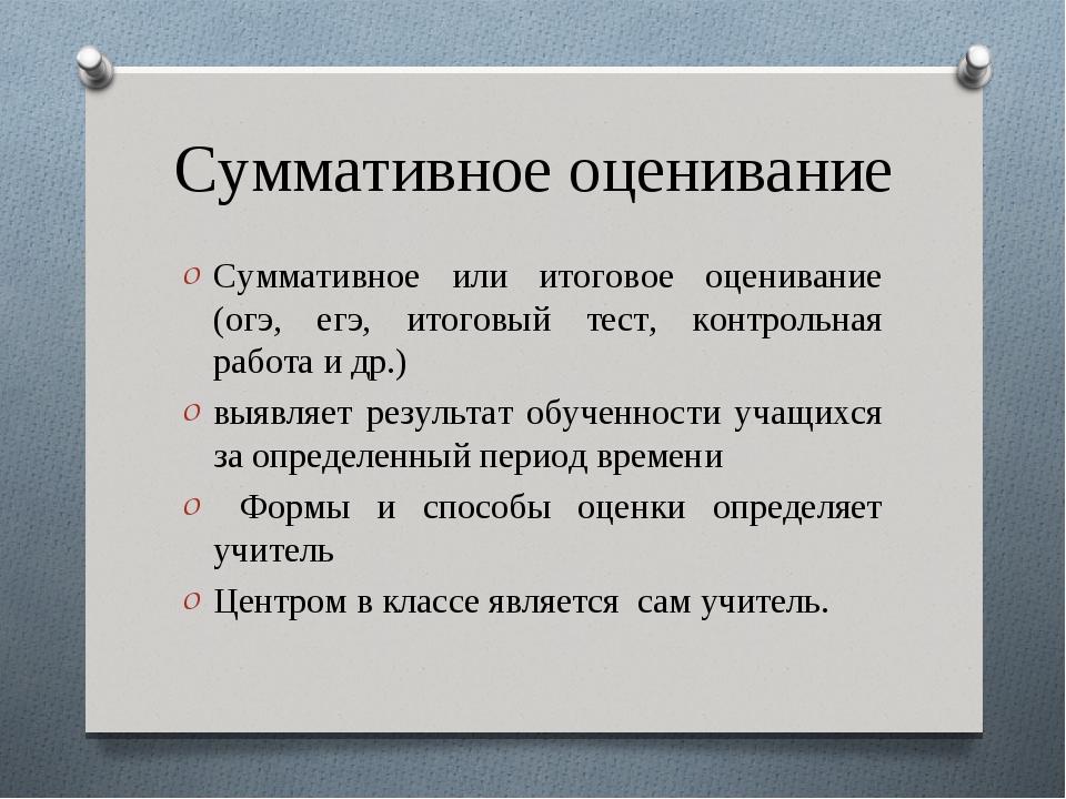 Суммативное оценивание Суммативное или итоговое оценивание (огэ, егэ, итоговы...
