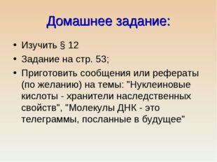 Домашнее задание: Изучить § 12 Задание на стр. 53; Приготовить сообщения или