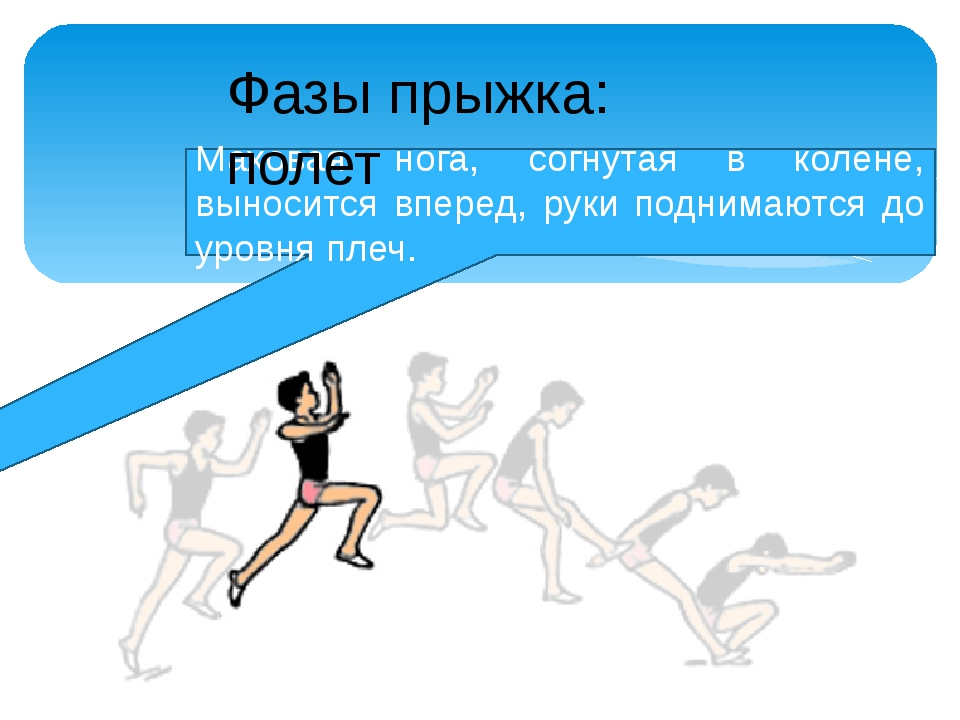 Маховая нога, согнутая в колене, выносится вперед, руки поднимаются до уровня...
