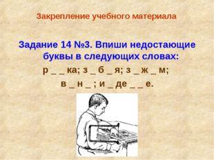 Закрепление учебного материала Задание 14 №3. Впиши недостающие буквы в след