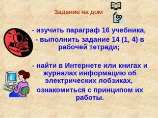 Задание на дом - изучить параграф 16 учебника, - выполнить задание 14 (1, 4)