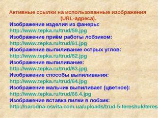 Активные ссылки на использованные изображения (URL-адреса). Изображение изде