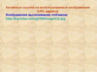 Активные ссылки на использованные изображения (URL-адреса). Изображение выпи