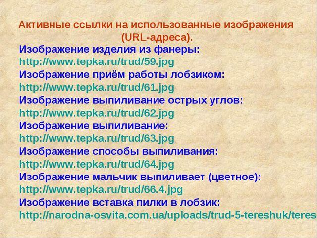 Активные ссылки на использованные изображения (URL-адреса). Изображение изде...