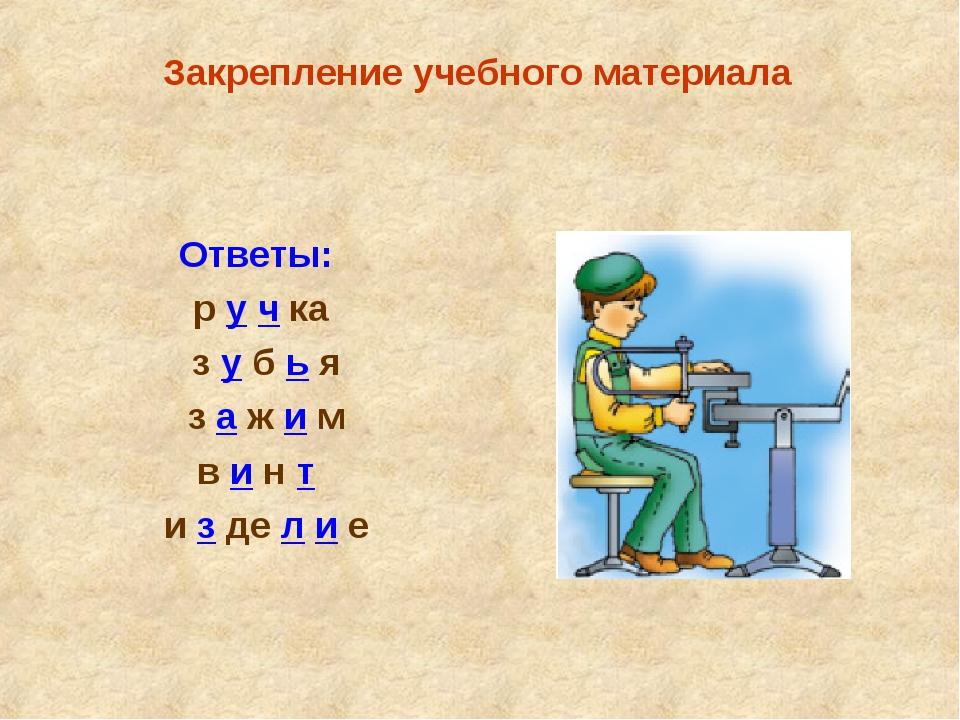 Ответы: р у ч ка з у б ь я з а ж и м в и н т и з де л и е Закрепление учебно...