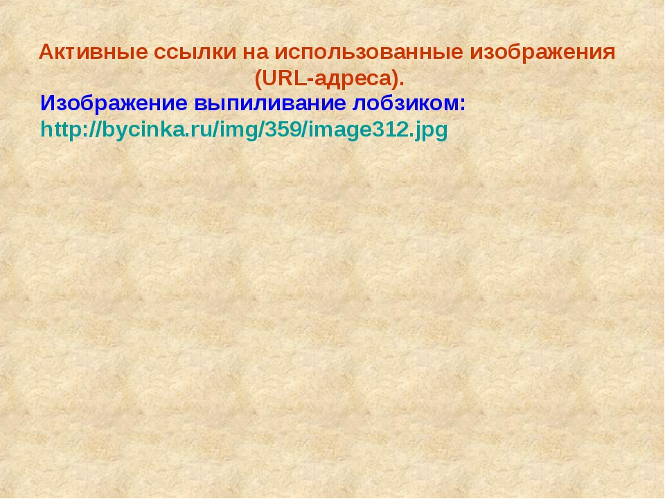 Активные ссылки на использованные изображения (URL-адреса). Изображение выпи...
