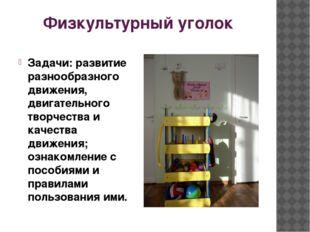 Физкультурный уголок Задачи: развитие разнообразного движения, двигательного