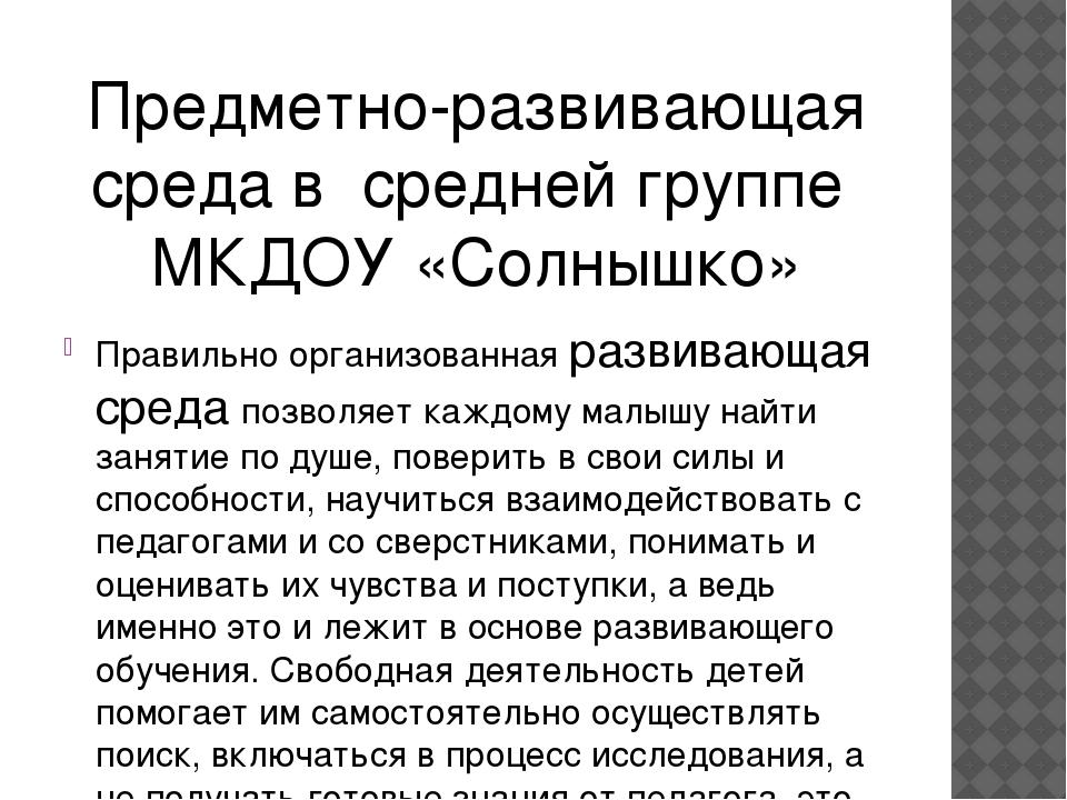 Предметно-развивающая среда в средней группе МКДОУ «Солнышко» Правильно орга...