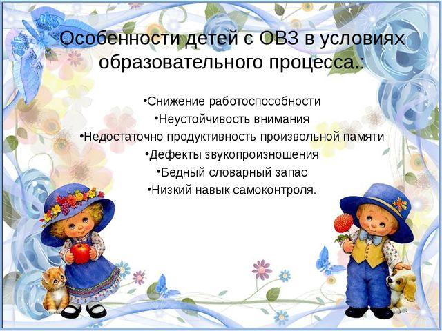 Особенности детей с ОВЗ в условиях образовательного процесса.: Снижение рабо...