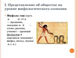 Миф (др.-греч. μῦθος, букв. сказание, предание) — повествование,передающее