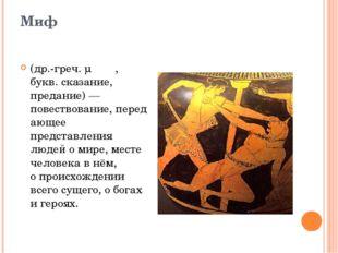 Тотемизм (оттотем), комплекс верований, мифов, обрядов и обычаев родоплемен