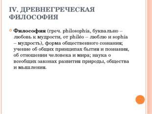 ДРЕВНЕГРЕЧЕСКИЕ ФИЛОСОФЫ Сократ Демокрит Платон Аристотель Эпикур