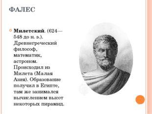 Анаксиме́н Миле́тский (др.-греч. Ἀναξιμένης, 585/560 — 525/502 до н.э., Мил