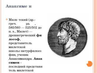Гераклит Эфесский (Herákleitos Ephesios) (р. около 544—540 до н. э. — г. сме