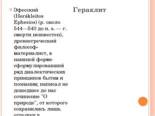 Софистика (от греч. sophistike — умение хитро вести прения), 1) философское