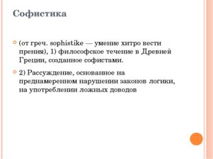 Протаго́р (др.-греч. Πρωταγόρας, ок. 490 до н. э. — ок. 420 до н.э.) — древ