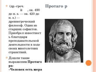 Сокра́т (др.-греч. Σωκράτης, ок. 469 г. до н. э., Афины — 399 г. дон. э., т