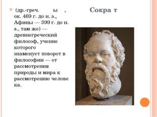 Плато́н (др.-греч.Πλάτων,428или427 до н. э.,Афины—348или347 до н. э
