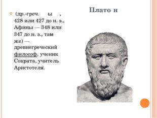 Платоновская Академия— религиозно-философский союз, основанныйПлатономв 38