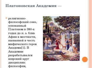 Эйдос (греч. éidos — вид, образ), термин античной философии и литературы, пе