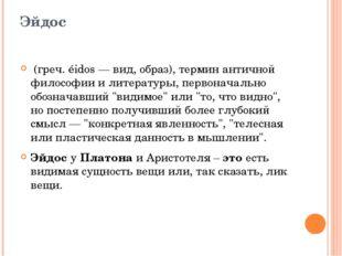 Аристо́тель (др.-греч. Ἀριστοτέλης; 384 до н. э., Стагира, Фракия —322 до н
