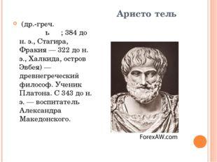 ИСТОЧНИКИ: http://slovari.yandex.ru dic.academic.ru› slovari.yandex.ru https: