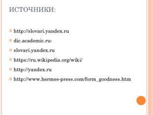 АВТОР И СОСТАВИТЕЛЬ: Жулина Л.А., учитель истории МАОУ СОШ №63 г. Перми, 2014