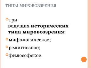 Мифологическое мировоззрение (от греч. mythos — сказание, предание) основано
