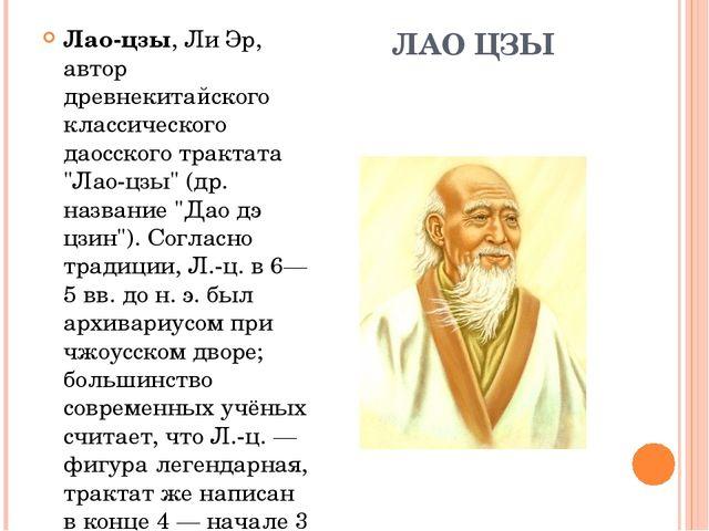 КОНФУЦИАНСТВО Конфуцианство, этико-политическое учение, возникшее в Древнем К...