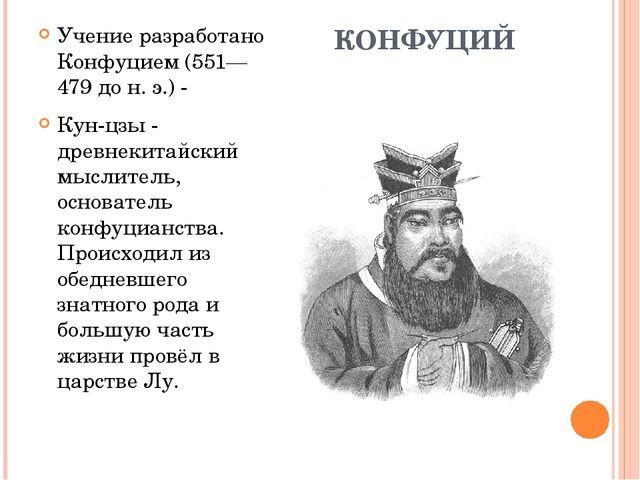 Пять постоянств праведного человека Жэнь(仁)— «человеческое начало», «люб...