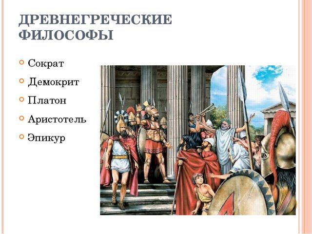 ФАЛЕС Милетский. (624—548 до н. э.). Древнегреческий философ, математик, аст...
